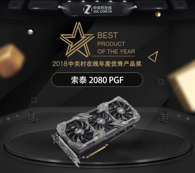 索泰2080 PGF 获2018年度优秀产品奖