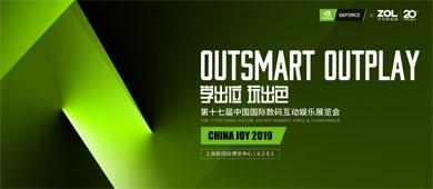 ChinaJoy2019