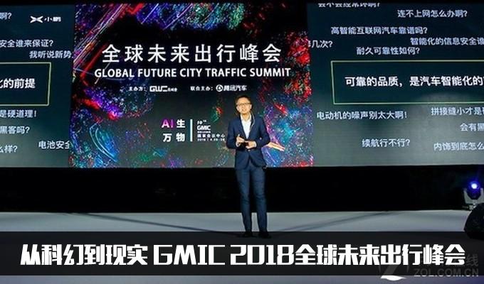 从科幻到现实 GMIC2018全球未来出行峰会召开