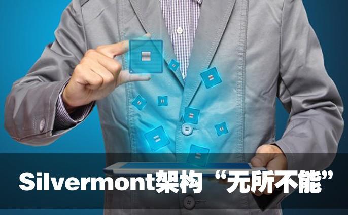 "Silvermont架构""无所不能"""