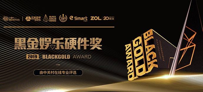黑金奖闪耀Chinajoy2019 最强娱乐硬件将揭晓