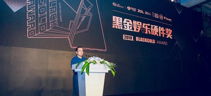 ChinaJoy第四届黑金娱乐硬件奖揭晓