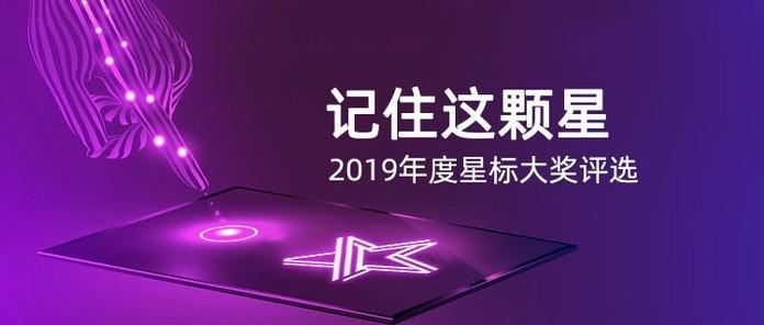 2019年度星标大奖入围产品名单