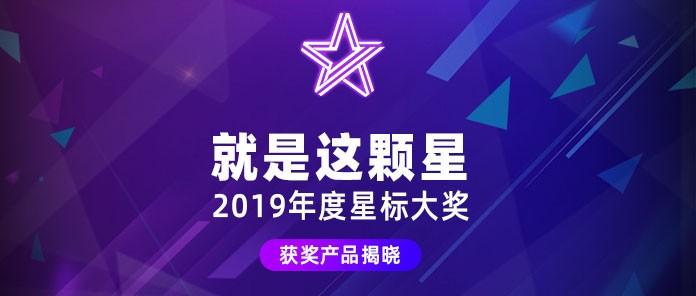 2019年度科技圈的明星产品是它