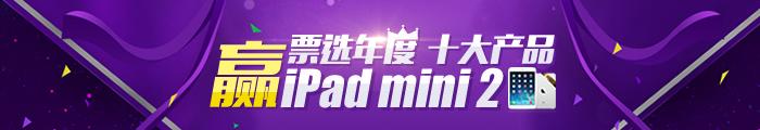 票选年度十大产品赢iPad mini2