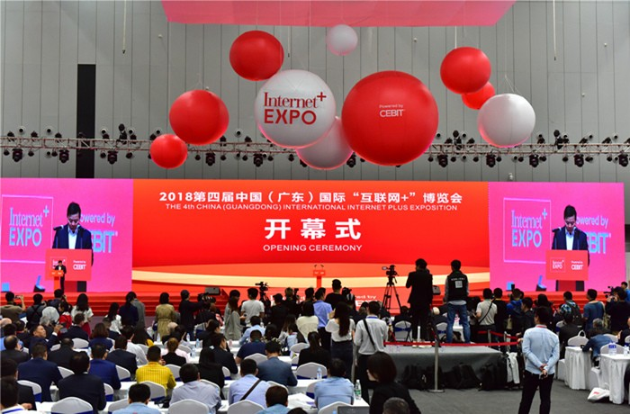 第四届中国(广东)互联网+博览会开幕
