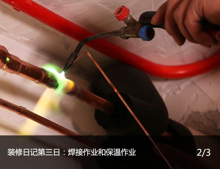 焊接与保温