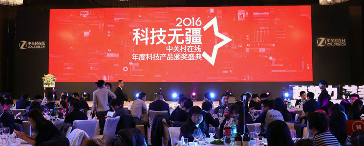 2016 ZOL年度科技产品颁奖盛典在京举行
