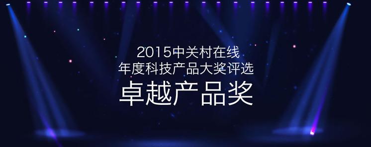 21款卓越加冕 ZOL年度科技产品评选揭晓