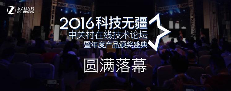 科技无疆 ZOL年度科技产品颁奖盛典召开