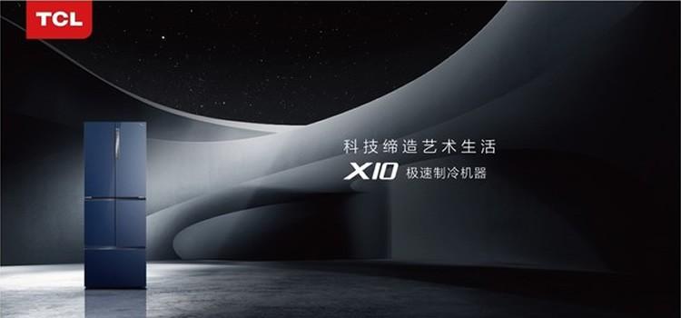 极速制冷机器 TCL X10冰箱全球首发