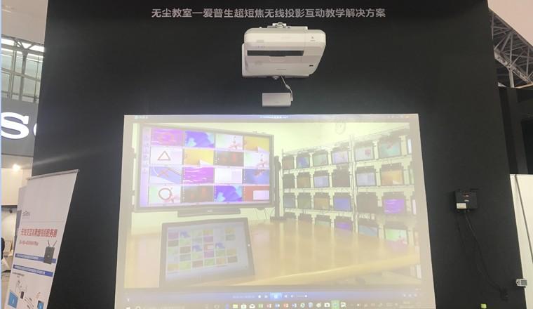 超短焦无线投影互动教学解决方案