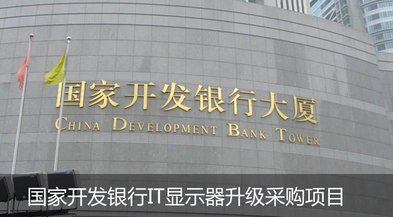 国家开发银行IT显示器升级采购项目