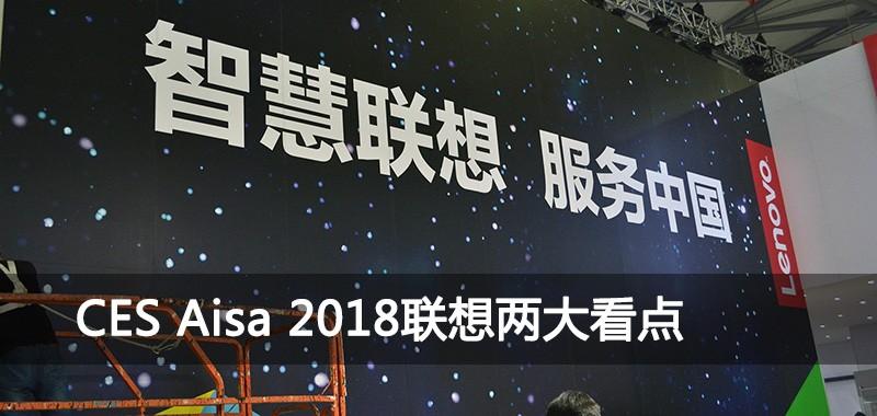 CES Aisa 2018即将开展 联想两大看点千万别错过