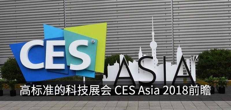 2018亚洲消费电子展前瞻