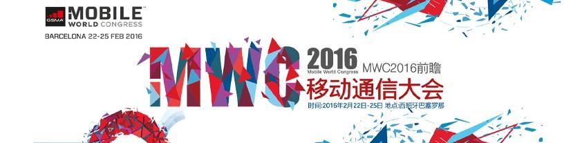 MWC2016