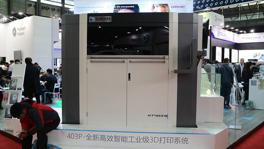 华曙高科403P
