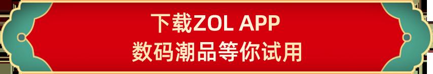 下载 ZOL APP