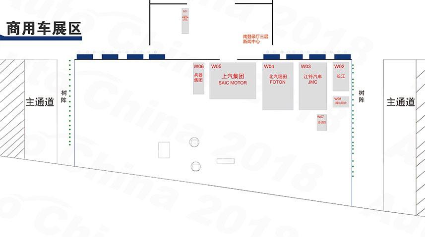 2018北京车展商用车展区
