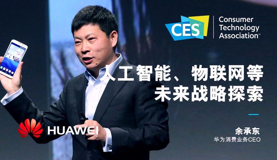 华为消费业务CEO余承东