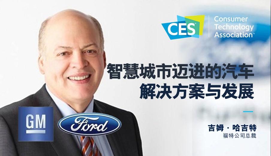 福特公司总裁吉姆·哈吉特