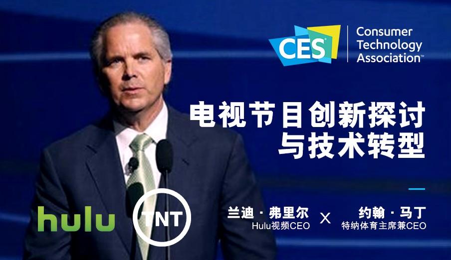 Hulu视频CEO兰迪·弗里尔和特纳体育主席兼CEO约翰·马丁
