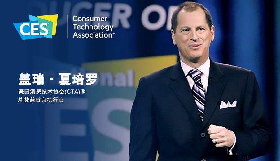 美国消费技术协会(CTA)总裁兼首席执行官盖瑞·夏培罗