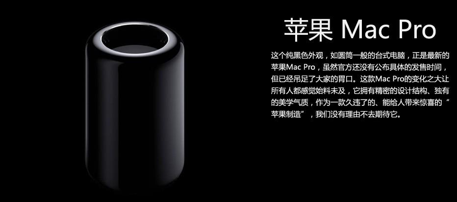 苹果 Mac Pro