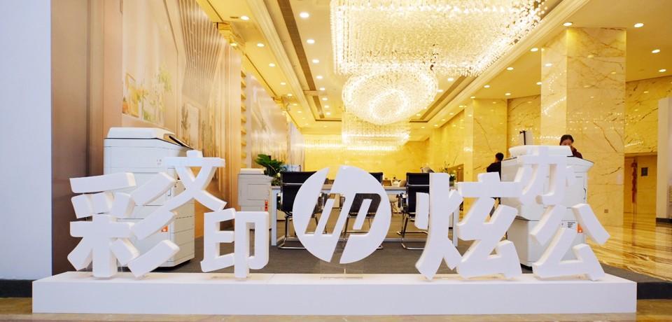 发布会现场的主题:彩文印 炫办公