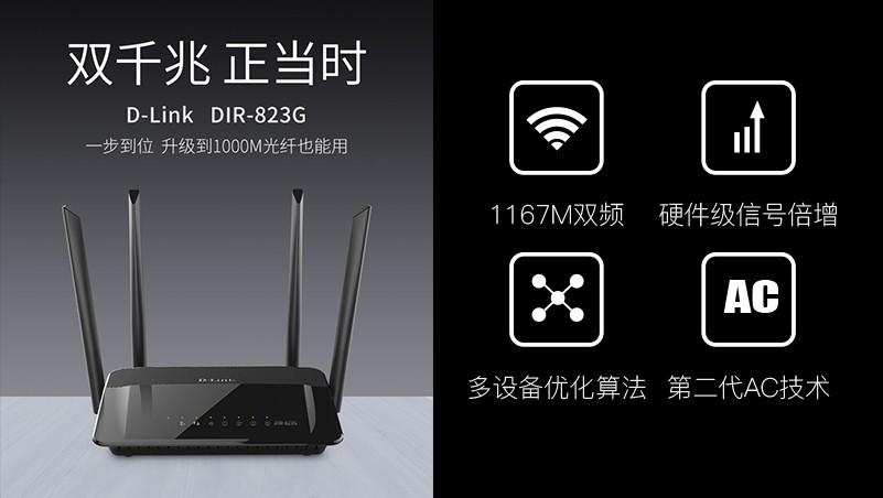 DIR-823G