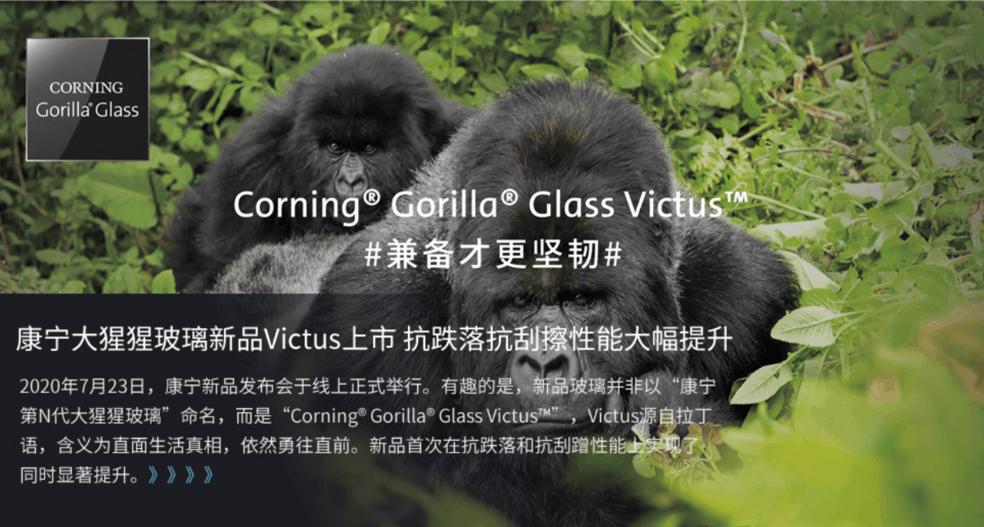 康宁公司发布Corning Gorilla Glass Victus