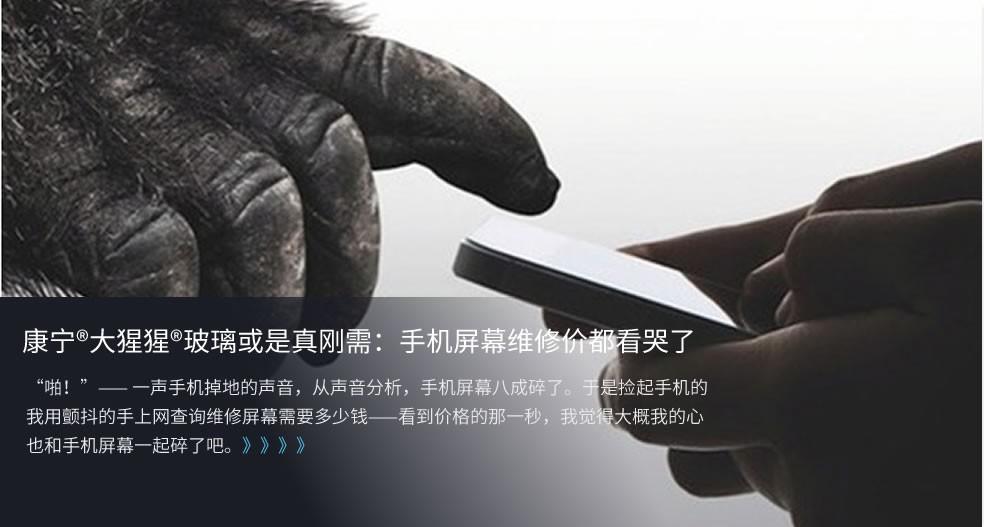 康宁大猩猩玻璃或是真刚需:手机屏幕维修价都看哭了